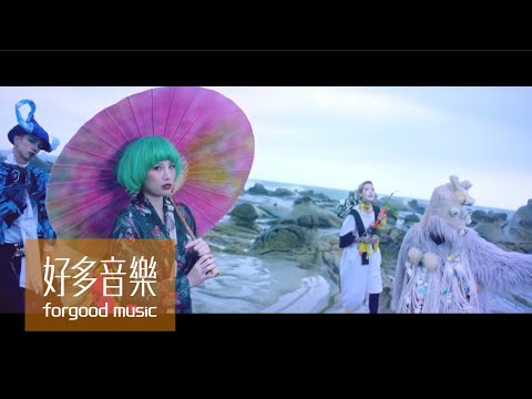魏如萱 waa wei [ i will be fine ] MV