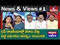 Debate On Will TRS Contest In AP Elections? | News & Views | hmtv