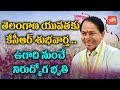 KCR Govt to Provide  Unemployment Allowance  from Ugadi?