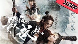 【武侠喜剧】《最后的武林 The Last Wulin Iron Ore》——江湖第一刺客养成史 Full Movie  子望/余斯昌/王子清