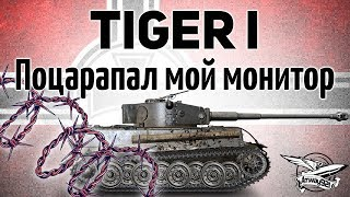 Tiger I - Поцарапал мой монитор своим новым имбовым бревном