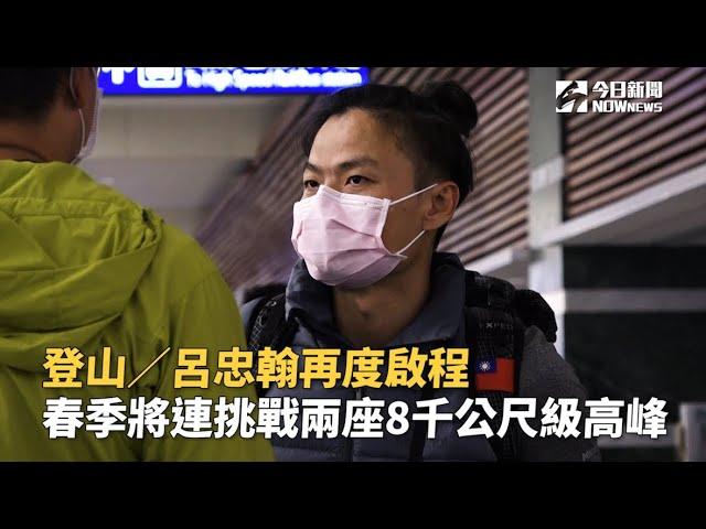 台灣首位!呂忠翰攻頂世界第十高峰