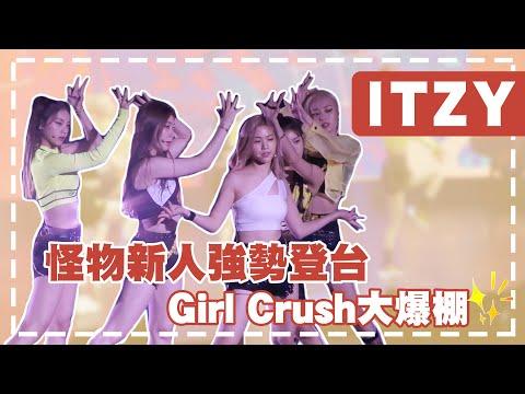 JYP強推怪物新人ITZY(있지)首度來台!飆唱「ICY」&「IT'z SUMMER」|我愛偶像 LULU LAND