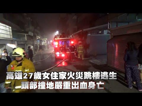 #台語片 高雄27歲女住家火災跳樓逃生 頭部撞地嚴重出血身亡  | 台灣新聞 Taiwan 蘋果新聞網