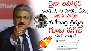 Mahindra Group Chairman gives aggressive response to China..