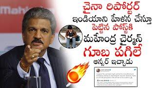 Mahindra Group Chairman gives aggressive response to China..
