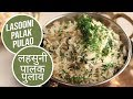 Lehsuni Palak Pulao |  लहसुनी पालक पुलाव | Sanjeev Kapoor Khazana