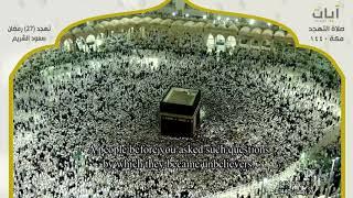 صلاة التهجد - سعود الشريم - ليلة 27 رمضان 1440هـ - 2019م ...