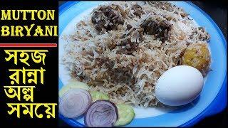 Mutton Biryani Recipe in Bengali - How to make Kolkata Style Mutton Biryani - মটন বিরিয়ানি