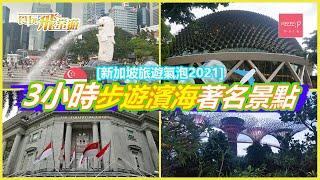 [新加坡旅遊氣泡2021] 3小時步遊濱海著名景點!魚尾獅、濱海藝術中心、金沙酒店、濱海灣公園一次玩晒