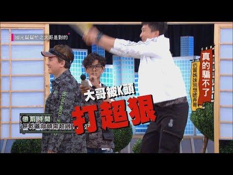 【造反啦】孫鵬被張立東狠狠K頭 痛到當場飆髒話