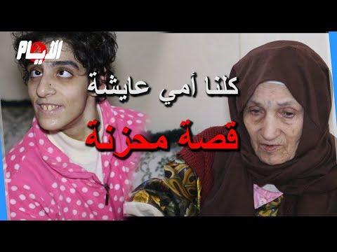 عندها 76 سنة وكتعتني بمعاقة..قصة أمي عايشة التي أبكت المغاربة