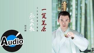 劉芮麟 Wayne Liu - 一笑荒唐(官方歌詞版)- 電視劇《烈火如歌》玉自寒情感主題曲
