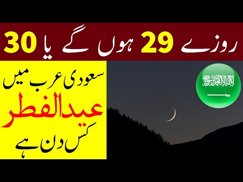 Eid ul Fitr In Saudi Arabia 2020 | Saudi Arab Men Eid Kab Ho gi ?