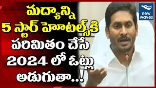 Liquor only in star hotels!, says Jagan..