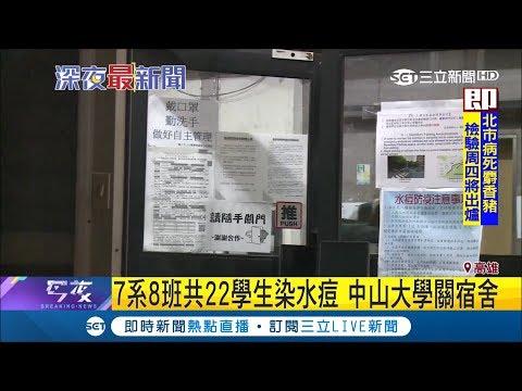 高雄中山大學驚傳爆發