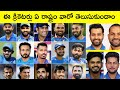 Which State Is An Indian cricketers    T Talks