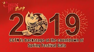 Live: Are you ready for the countdown to Chinese Lunar New Year with CGTN?  CGTN记者们在春晚后台陪大家一起新年倒计时!
