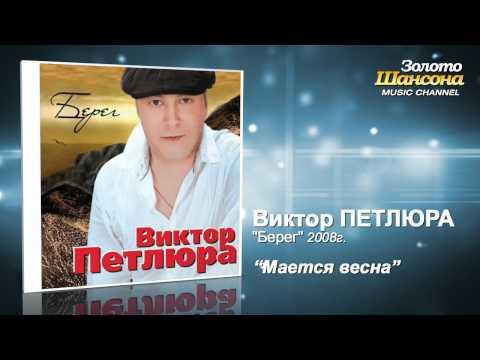 Виктор Петлюра - Мается весна (Audio)