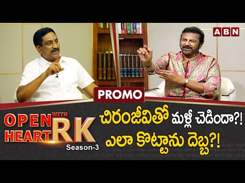 Open Heart With RK Promo: Watch how Mohan Babu reacted on his relationship with Chiranjeevi
