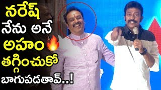 Rajsekhar Fires On Maa President Naresh Behavior || MAA New Executive Committee Oath Taking || LATV
