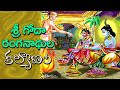 శ్రీ గోదా రంగనాథుల కల్యాణం | Dhanurmasam Special Goda Kalayanam | Sri Tridandi Chinna Jeeyar Swamy