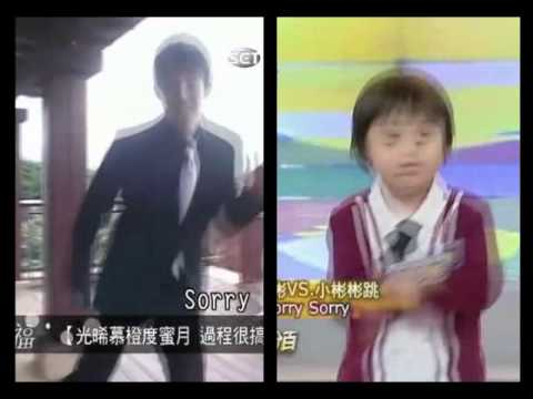 吳建豪 & 小小彬 Daddy and Son's SORRY SORRY