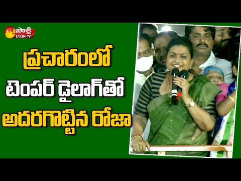 MLA Roja uses cinema dialogues to slam BJP, Janasena, TDP in Badvel by-poll campaign