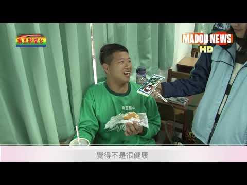[107學年度校園健康主播] 佳作-臺南市麻豆國中-飲食運動睡眠好健康體位如至寶