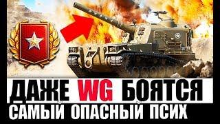 САМЫЙ ОПАСНЫЙ ПСИХ WoT! ЕГО БОЯТСЯ СТАТИСТЫ И, ДАЖЕ, WG в World of Tanks