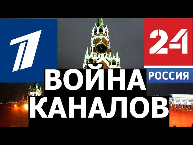 Информационная война Первого канала и России 24. Снятие передачи Михалкова с эфира