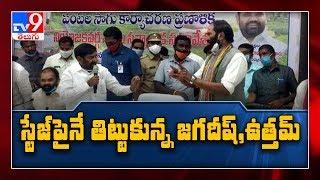 Watch: Jagadish Reddy and Uttam Kumar Reddy war of words o..