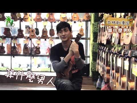 【台灣烏克麗麗】周杰倫_算什麼男人 彈唱教學 附和弦表喔!!