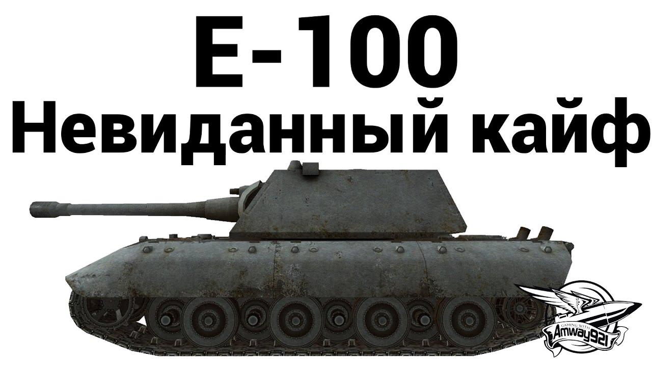 E-100 - Невиданный кайф