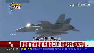 20170919南韓玄武三型飛彈