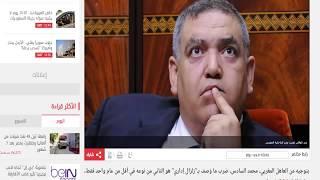زلزال إداري جديد يضرب وزارة الداخلية في المغرب     -