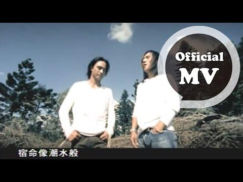 動力火車 - 終於明白 官方版MV (電視劇「仙劍奇俠傳」片尾曲)