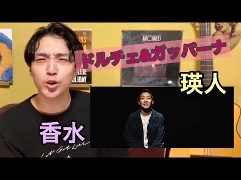 香水 / 瑛人 (Official Music Video)  • リアクション動画• Reaction Video | PJJ