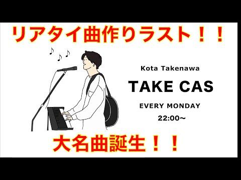 HOWL BE QUIET リアタイ曲作りラスト!!「コーヒーの歌(仮)」誕生!