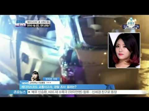 [현장연결]'레이디스코드' 고 고은비 애도...권리세 수술 중단 현재 상태는?