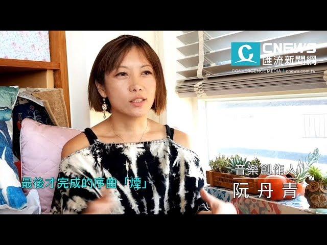 【CNEWS人物】阮丹青專訪/最後才完成的序曲「煙」