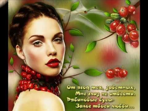 Irina Ponarovskaya(Рябиновые бусы)  Ирина Понаровская.wmv