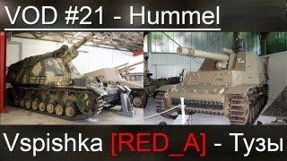 VOD Hummel - World of Tanks / Vspishka [RED_A]