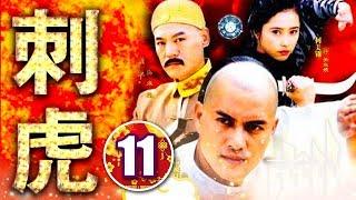 Phim Hay 2019 | Thích Hổ - Tập 11 | Phim Bộ Kiếm Hiệp Trung Quốc Mới Nhất 2019 - Thuyết Minh