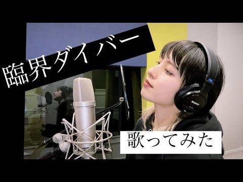 【歌ってみた】臨界ダイバー/うみろ(こじろー)feat.flower covered by MARISA(color-code)