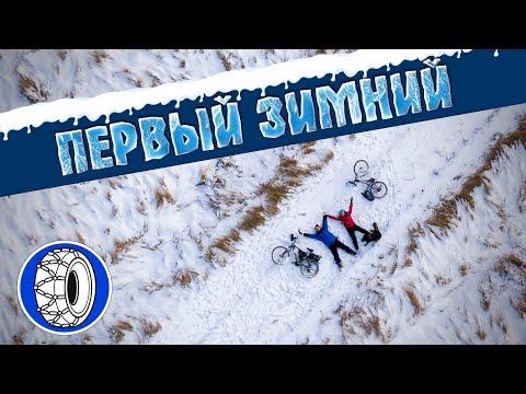 Зимний велопробег по Калининградской области: лайт - хард велоэндуро по самым красивым местам