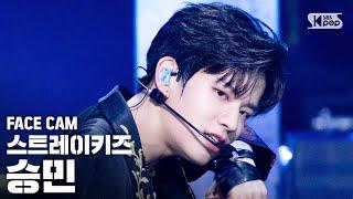 [페이스캠4K] 스트레이키즈 승민 'Back Door' (Stray Kids SEUNGMIN FaceCam)│@SBS Inkigayo_2020.09.20.