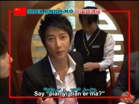 (Eng Sub) SJ-M's Chinese Lessons 2/2