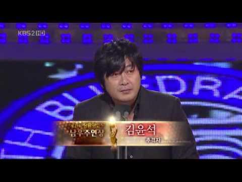 081120 청룡   남우주연상 수상 김윤석