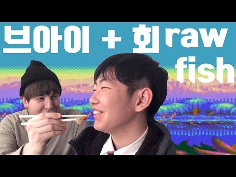 데이브 [중국인 브아이 회 첫 시식] Vai trying Raw fish for the first time